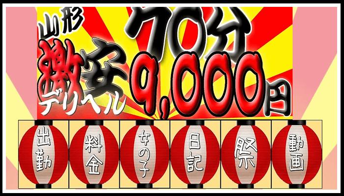 70分9000円