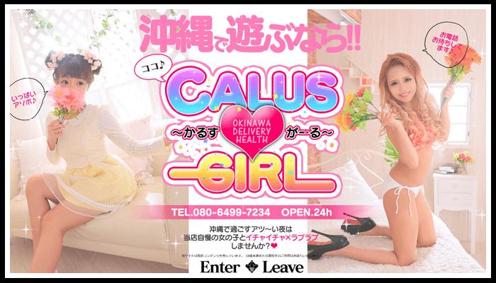 CALUS GIRL