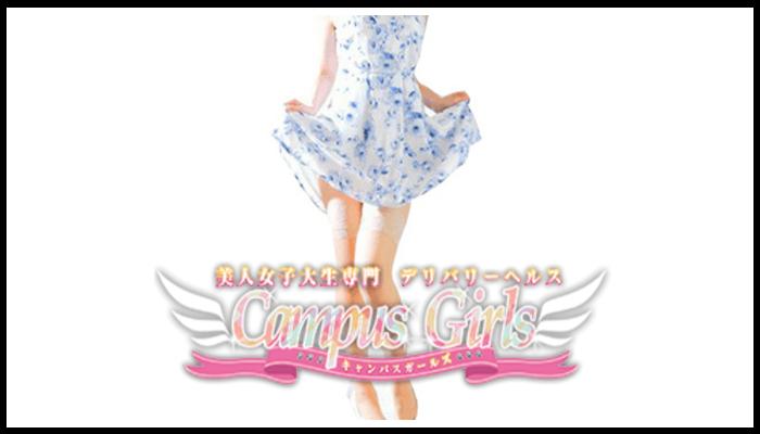 女子大生専門店 Campus girls