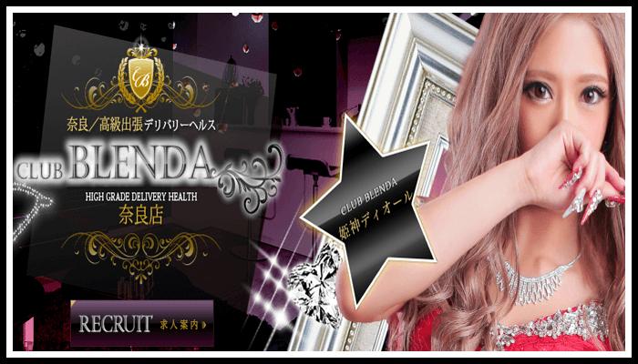 Club BLENDA 奈良店