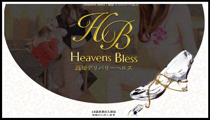 Heavens Bless TeamH