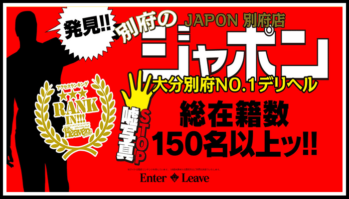 JAPON別府店