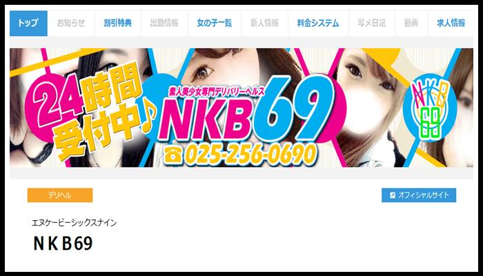 NKB69