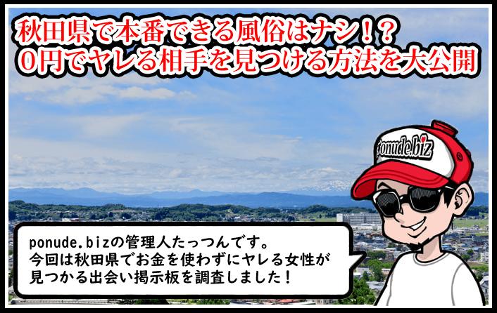 秋田 風俗 本番
