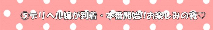 富山県 デリヘリの呼び方5