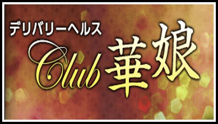 CLUB華娘