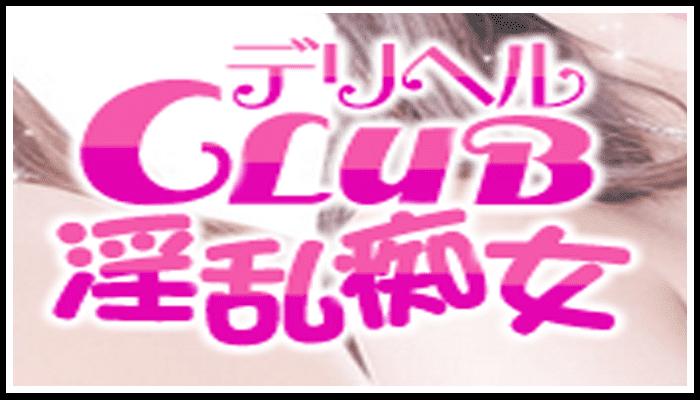 CLUB淫乱痴女