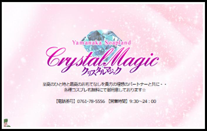 クリスタルマジック