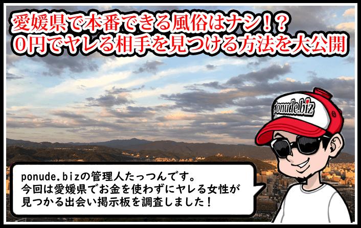 愛媛(松山)の裏風俗で本番SEXはお金の無駄!デリヘルいらずで即ヤリ可能な女性を見つける裏技とは?