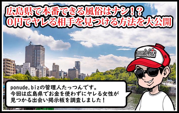 広島(福山)の裏風俗(デリヘル)で本番SEXはコスパ最悪!0円で即ヤリ可能な女性と出会う裏技とは?