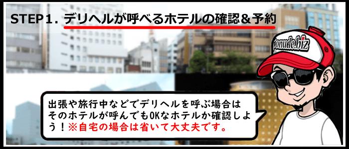 愛知県 デリヘリの呼び方1