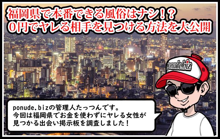福岡の裏風俗(デリヘル)で本番SEXはコスパ最悪!0円で即ヤリできる女性と出会う方法とは?