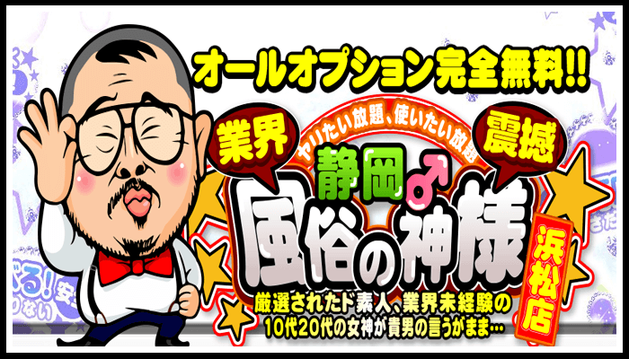 静岡 風俗の神様 浜松店
