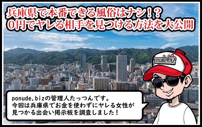 兵庫(神戸)の裏風俗で本番交渉が不要に!デリヘルいらずで即SEX可能な女性と0円で出会う方法とは?