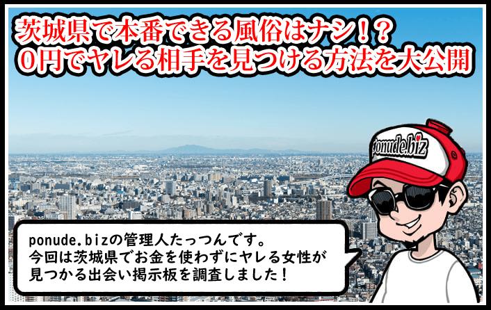 茨城(水戸)の裏風俗(デリヘル)で本番交渉が不要に!0円で即ヤリができる女性を見つける方法とは?