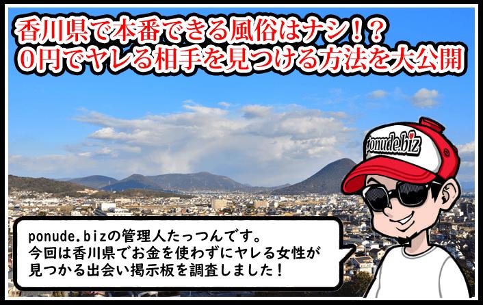 香川(高松)の裏風俗(デリヘル)で本番交渉は無駄!0円で即日SEXができる女性を見つける方法とは?