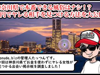 神奈川 風俗 本番
