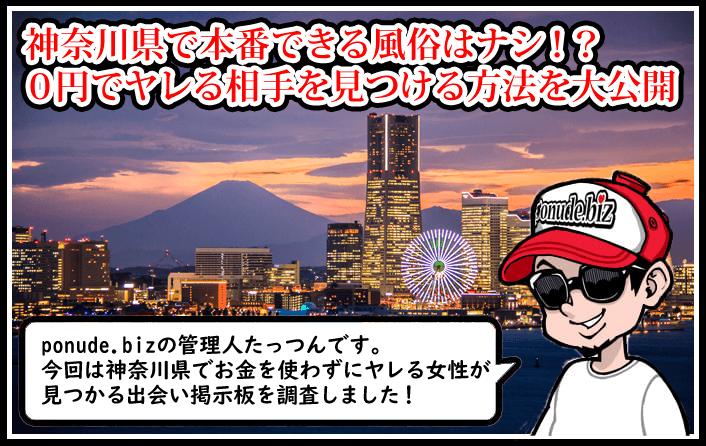 横浜の裏風俗(デリヘル)で本番交渉はコスパ最悪!0円で即日基盤できる女の子と出会う方法とは?