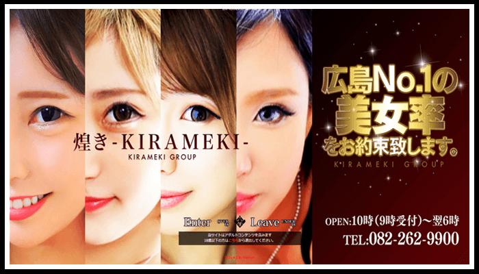 煌き‐KIRAMEKI-