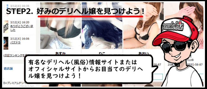大阪府 デリヘリの呼び方2
