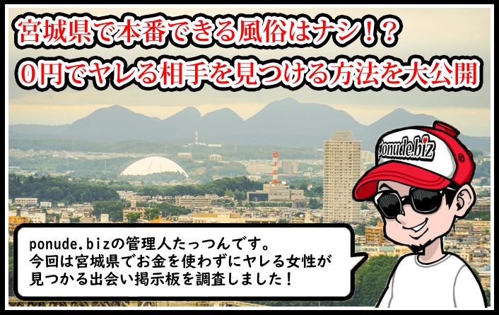 仙台のデリヘル(裏風俗)で本番交渉が不要に!0円で即日基盤ができる女の子と出会う方法とは?