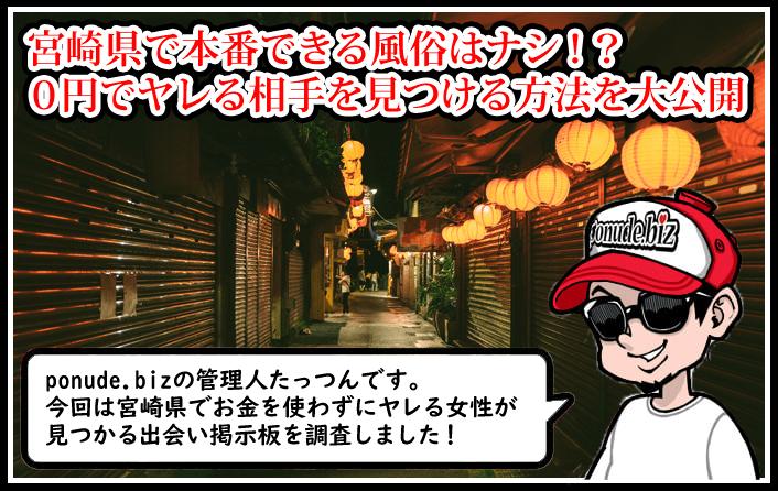 宮崎の裏風俗(デリヘル)で本番交渉は無駄!0円で即日SEXができる女性を見つける裏技とは?