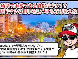 長崎 風俗 本番