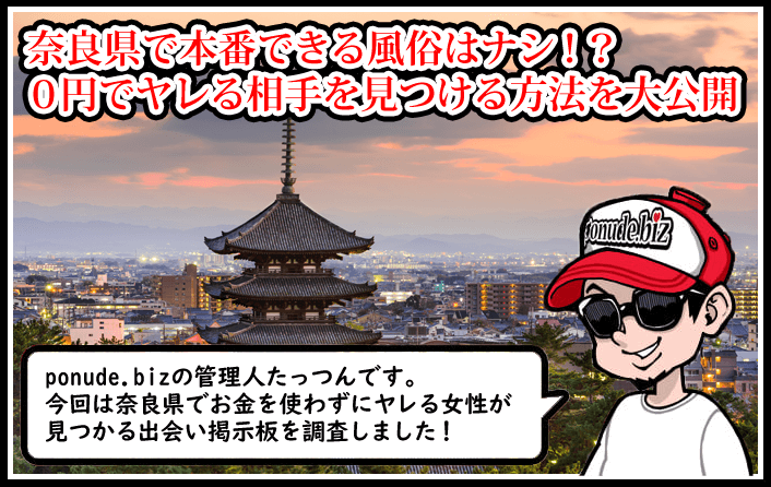 奈良の裏風俗で本番交渉が不要に!デリヘルを使わずに即日SEXが可能な相手を見つける裏技とは?