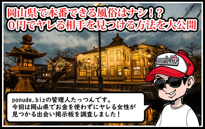 岡山の裏風俗(デリヘル)で本番交渉が不要に!0円で即日SEXできる女性が見つかった方法とは?