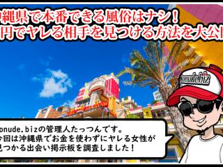 沖縄 風俗 本番
