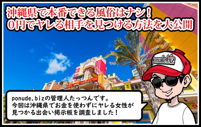 沖縄(那覇)の裏風俗(デリヘル)で本番SEXはお金の無駄!無料で即ヤリできる女性と出会う方法とは?