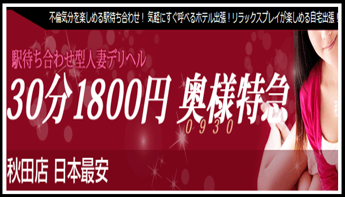 奥様特急秋田店