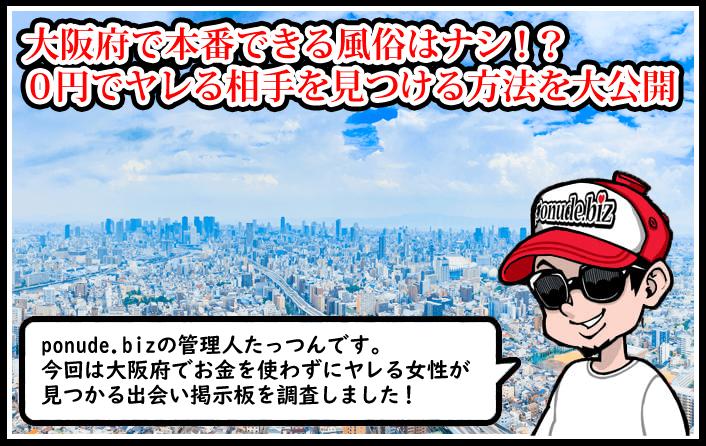 大阪の裏風俗(デリヘル)での本番交渉は無用に!0円で即日SEXできる女性と出会う方法とは?