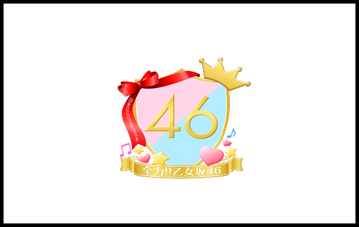 全力!!乙女坂46