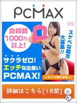 PCMAXアイコン