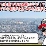 埼玉 風俗 本番
