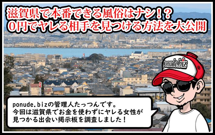 滋賀(大津)の裏風俗で本番SEXはコスパ最悪!デリヘルいらずで即ヤリ可能な女性と出会う方法とは?