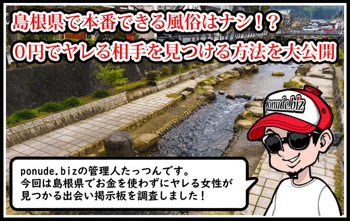 島根(松江)の裏風俗(デリヘル)で本番は危険!今日SEXしたい人にイチ押しの掲示板3選