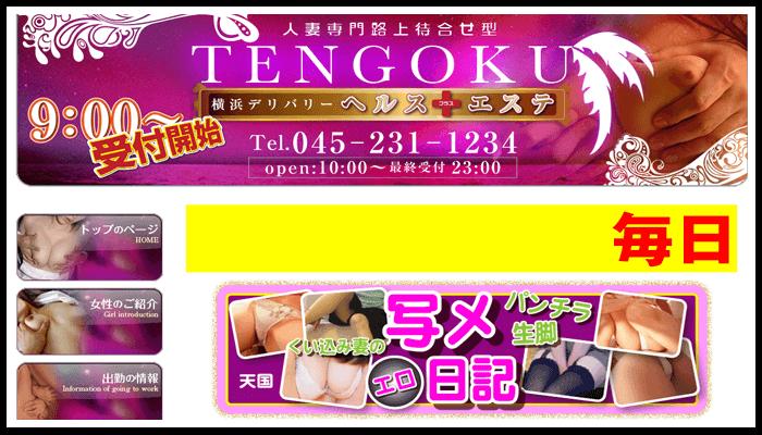 天国-Tengoku-