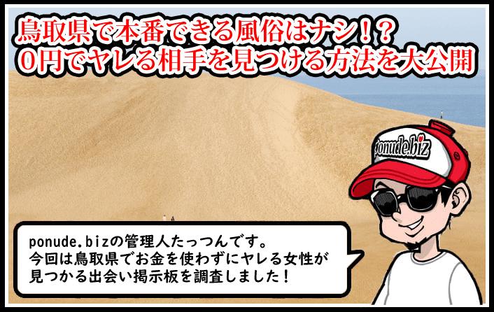 鳥取の裏風俗(デリヘル)で本番交渉はお金の無駄!0円で即日SEXできる女性と出会う裏技とは?
