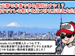東京 風俗 本番