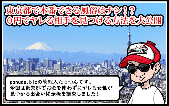 東京(渋谷)の裏風俗(デリヘル)で本番SEXが不要に!0円で即日SEXできる女の子と出会う方法とは?