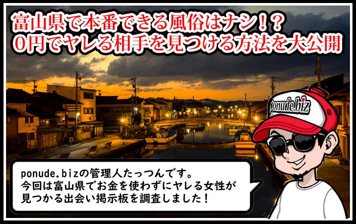 富山の裏風俗(デリヘル)で本番交渉はコスパ最悪!0円で即ヤリ可能な相手を見つける方法とは?
