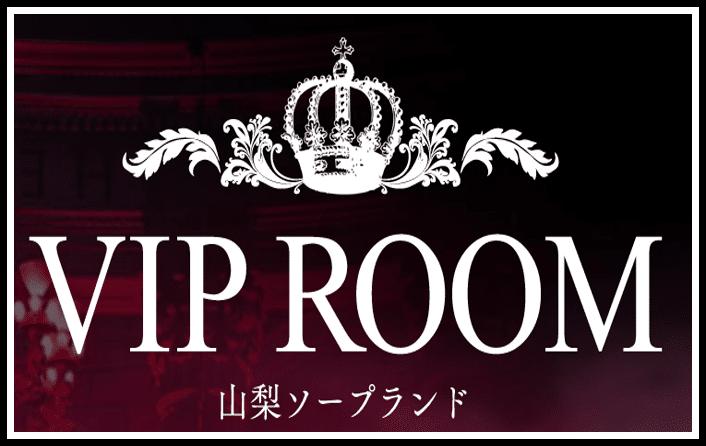 山梨VIP ROOM