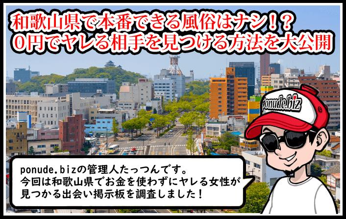 和歌山の裏風俗(デリヘル)で本番交渉はお金の無駄!即日SEXできる女性と0円で出会う方法とは?