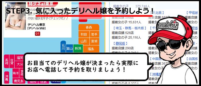 愛知県 デリヘリの呼び方3