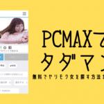 pcmax タダマン